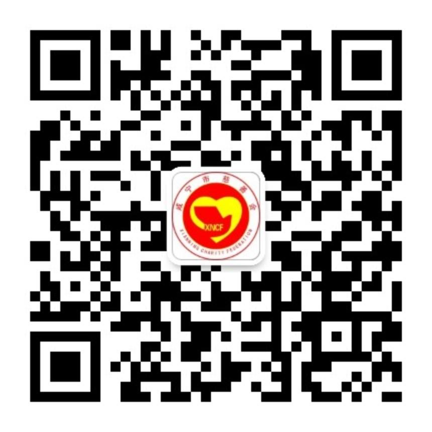 咸宁市慈善会二维码.jpg